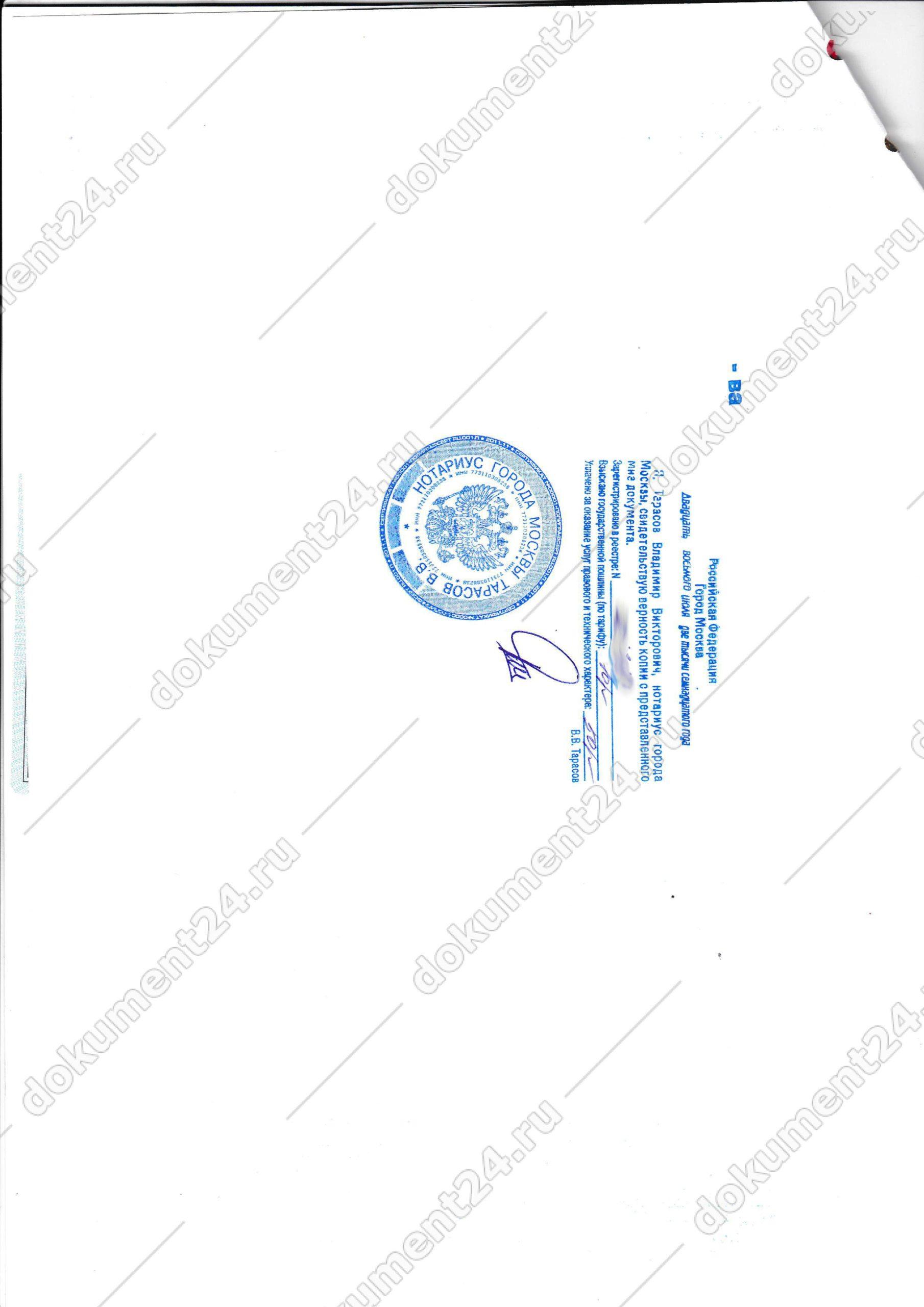 legalizatsiya diploma kitai notarialnaya kopiya
