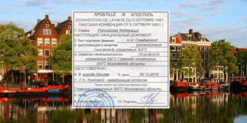 Апостиль в Нидерланды