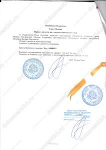 notarialnaya perevod prilozheniya kitai