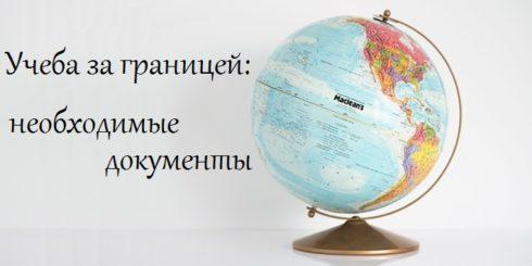 Учеба за границей: необходимые документы