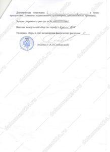 Доверенность-из-консульства-РФ-в-Лаоссе-лист-2