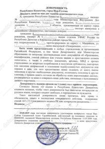 Казахстан-Нотариус