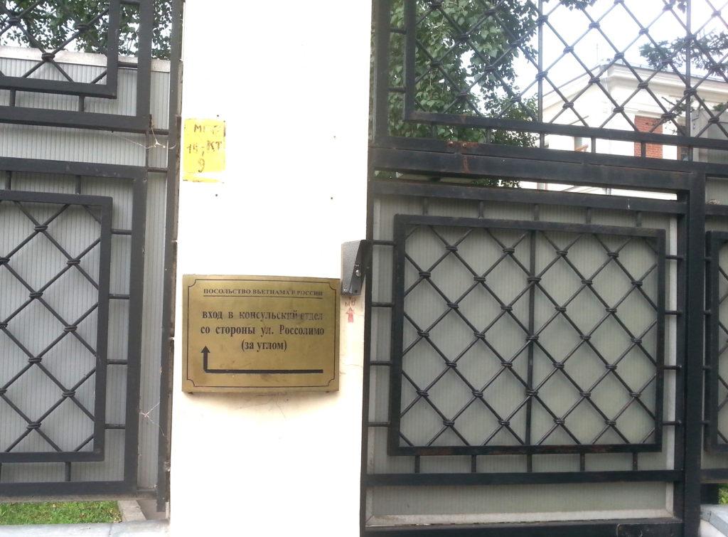 Вход в консульский отдел посольства Вьетнама