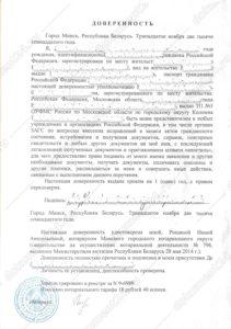 Нотариус-Беларусь