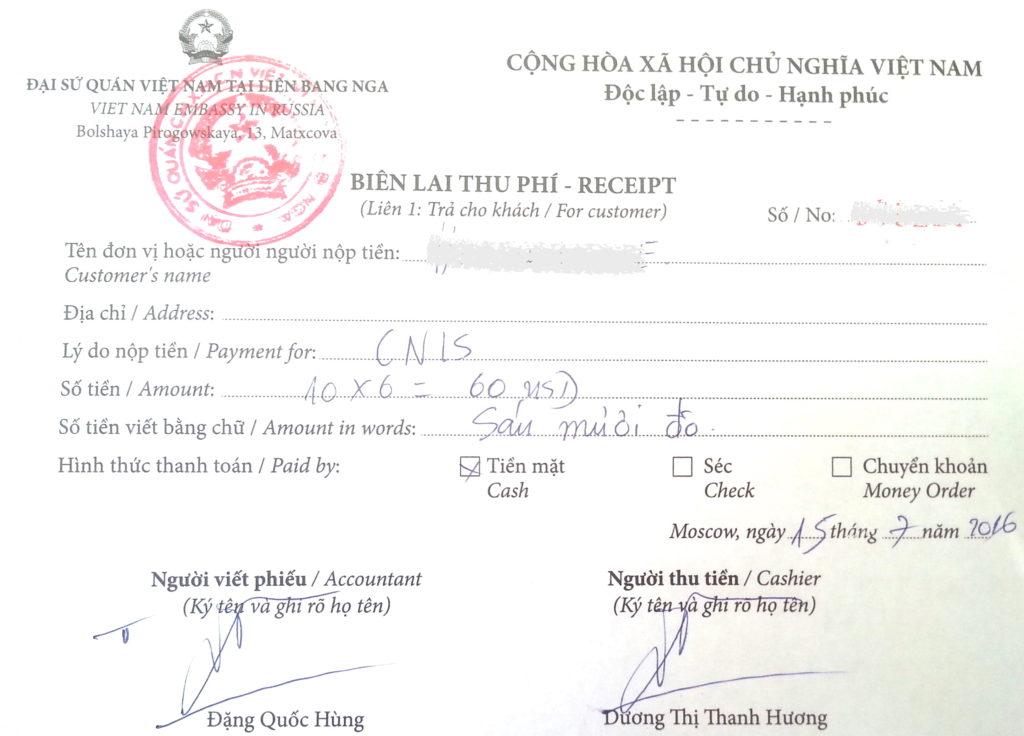 Пошлина за перевод в посольстве Вьетнама