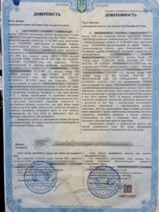 доверенность, составленная в Украине