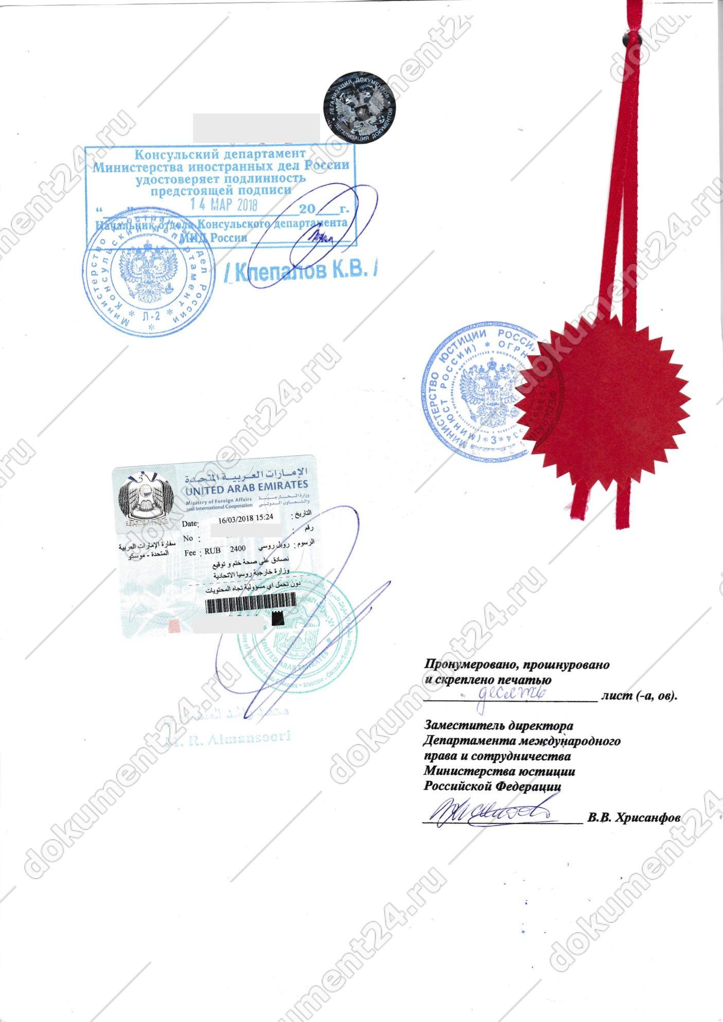 заверение личного дела посольства оаэ