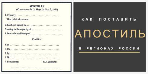 апостиль в регионе России