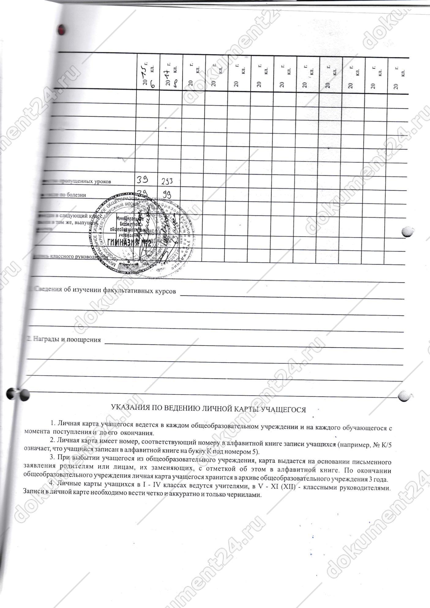 личная карта учащегося оаэ