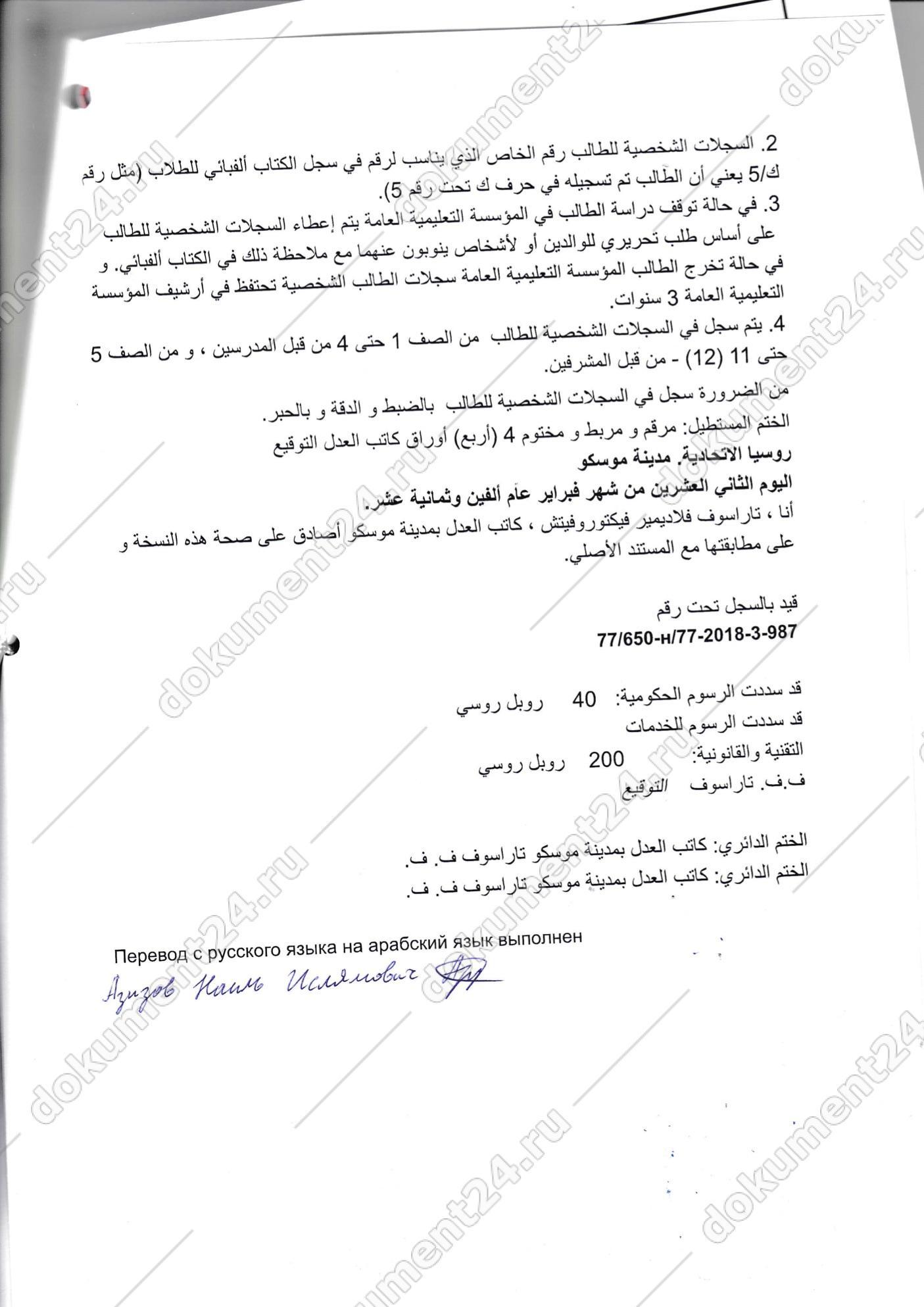 личное дело перевод арабский оаэ