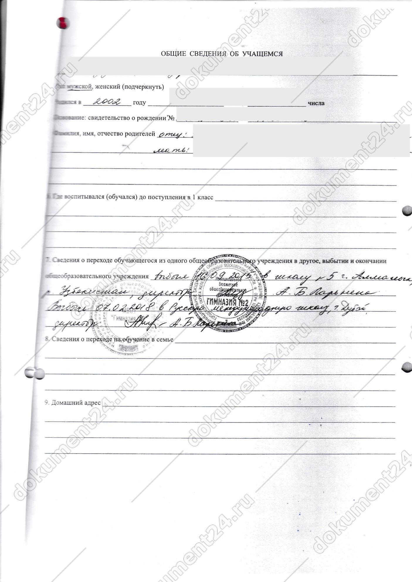 нотариально заверенная копия личного дела оаэ