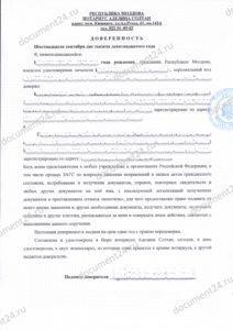 doverennost moldova notarius