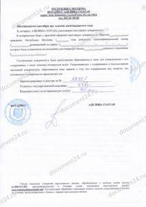 doverennost moldova notarius zavereniye