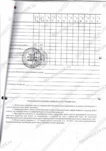 lichnaya-karta-uchashchegosya-oae
