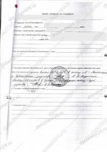 notarialno-zaverennaya-kopiya-lichnogo-dela-oae