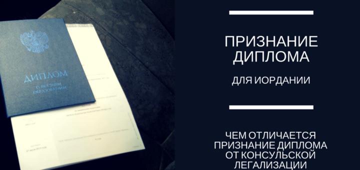 Подтверждение диплома для Иордании
