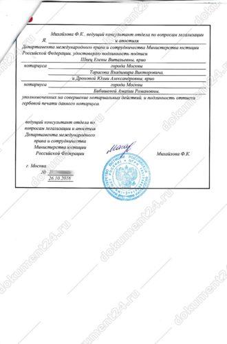 Заверение в Минюст РФ
