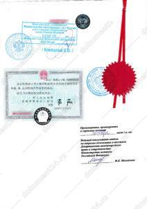 заверение в посольстве Китая