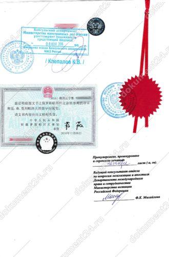 Заверение в МИД и посольстве КНР