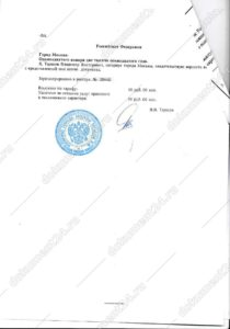 notarialnaya kopiya resheniya suda