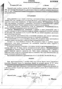 reshenie suda apostil notarialnaya kopiya