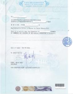 заверение посольства Тайвани