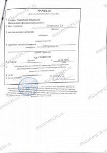 dvoinoi apostil perevod dokumenta