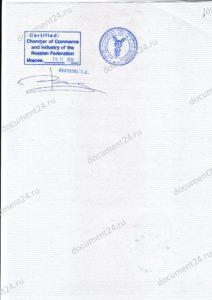 free-sale-certificate-meksiki