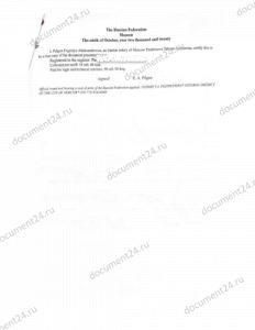 free sale notarialnyi perevod kitai
