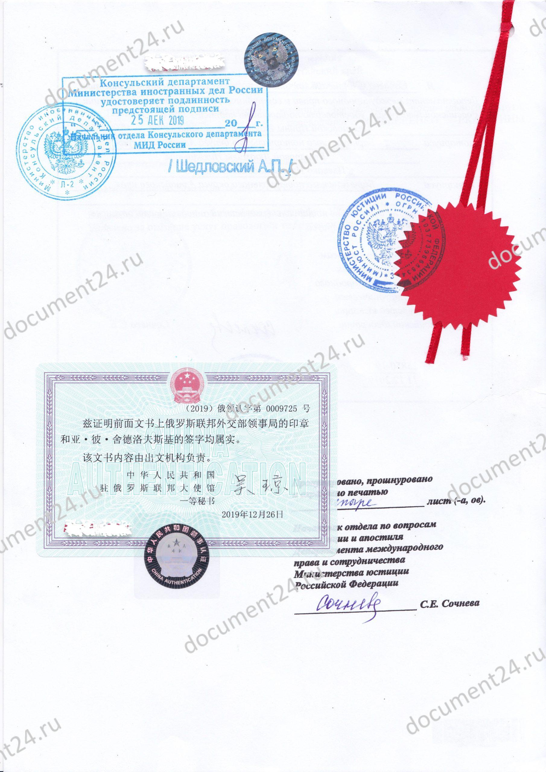 legalizatsiya-posolstvo-kitay
