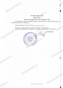 notarialnaya kopiya spravki