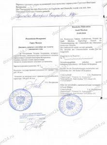 notarialnoe zaverenie perevoda spravki
