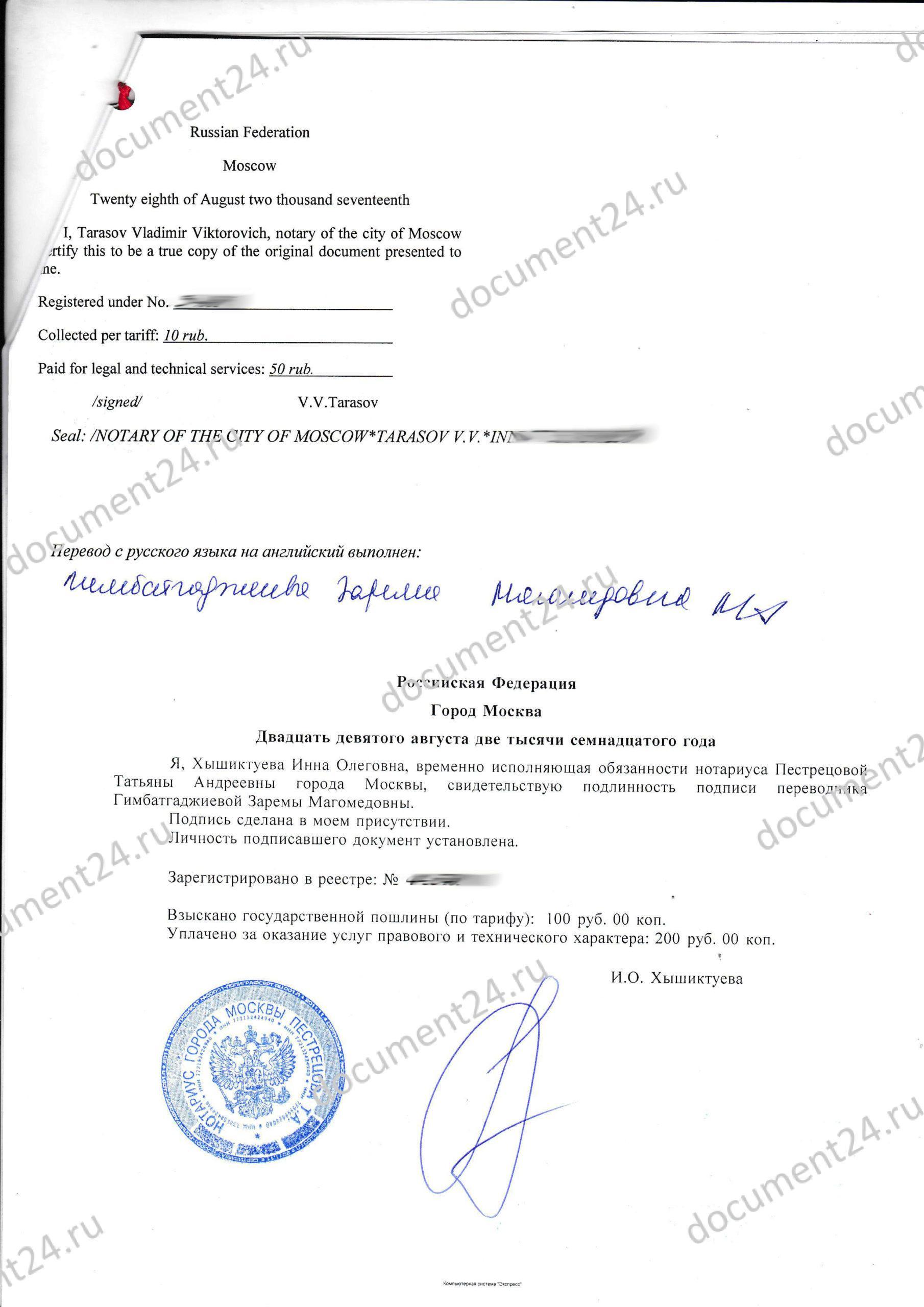 notarialnyy-perevod