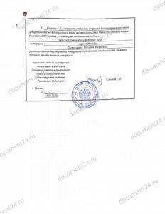 zaverenie sertifikata svobodnoi prodazhi minyust