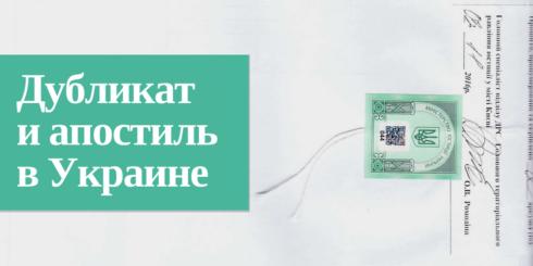 Дубликат и апостиль в Украине