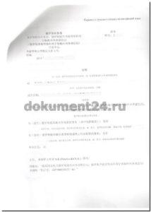 Китай.Certificate-of-No-Criminal-Conviction-CNCC-2