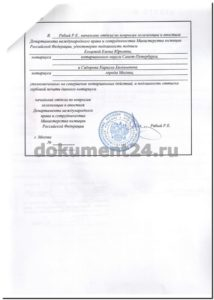 Китай.Certificate-of-No-Criminal-Conviction-CNCC-4