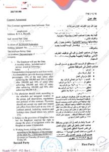 рабочая виза в Саудовскую Аравию, оригинал контакта от работодателя