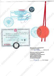 diplom kitay legalizatsiya konsulskaya