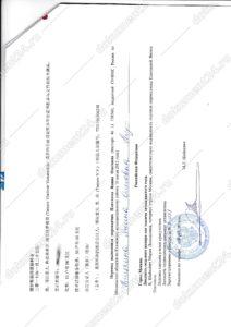 diplom kitay perevod notarialnyy