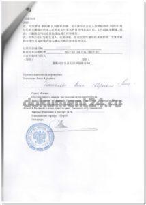 prikaz rabota kitai notarialnyi perevod