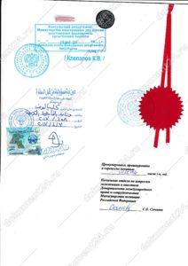 Справка о несудимости для Кувейта