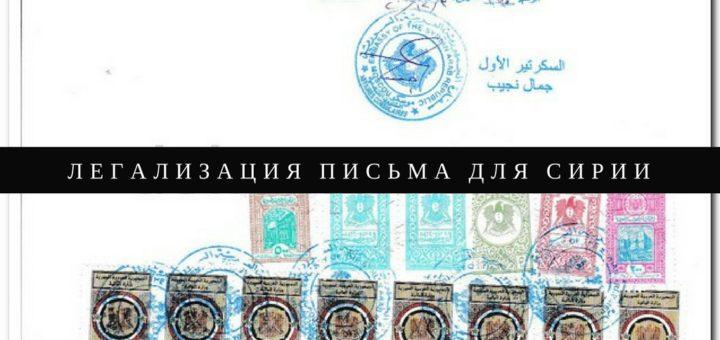 легализация письма в посольстве Сирии