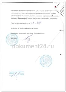нотариальный перевод диплома для ливии