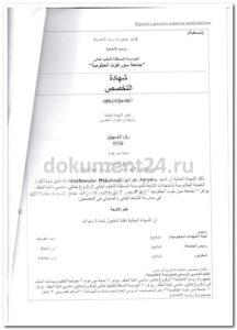 нотариальный перевод сертификата специалиста