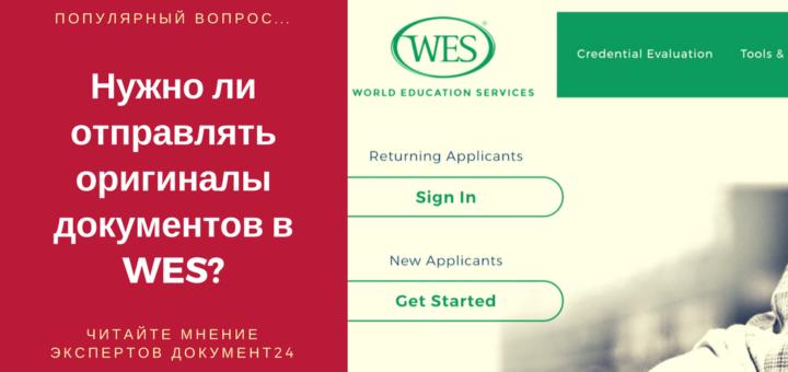Нужно ли отправлять оригиналы документов в WES?