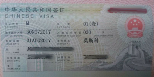 Бизнес-виза в Китай