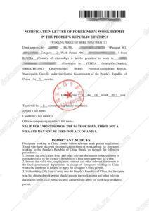 разрешение от министерства труда китая
