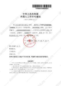 разрешение на работу в китае