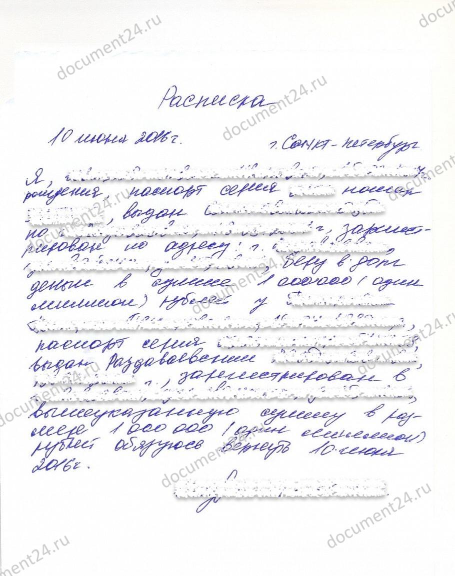 расписка в подтверждение договора займа